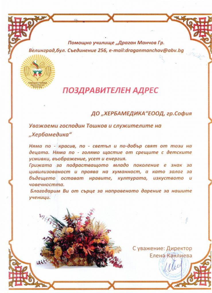 Koteshki_nokut_Weekly_Banner_sidebar