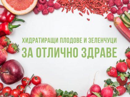 Селекция: Хидратиращи плодове и зеленчуци за отлично здраве