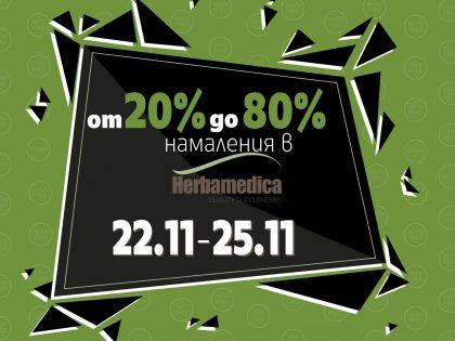 Черен Петък = Зелен Weekend 2018 в Herbamedica от 22 до 25 ноември